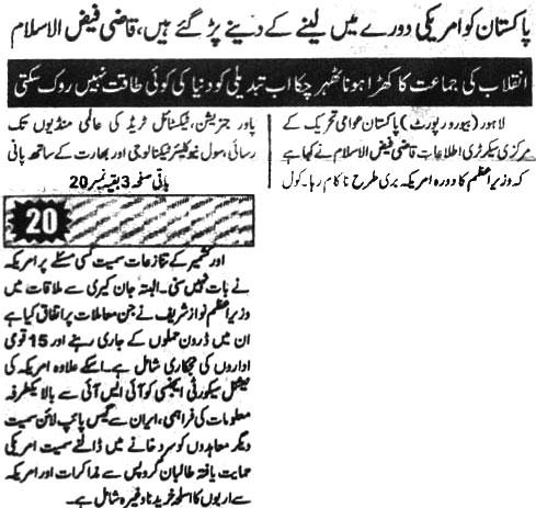 Mustafavi Student Movement Print Media Coverage Daily Asass Page 4