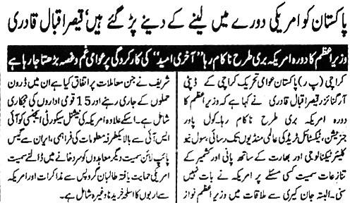 Pakistan Awami Tehreek  Print Media Coverage Daily Aazad Riasat Page 2