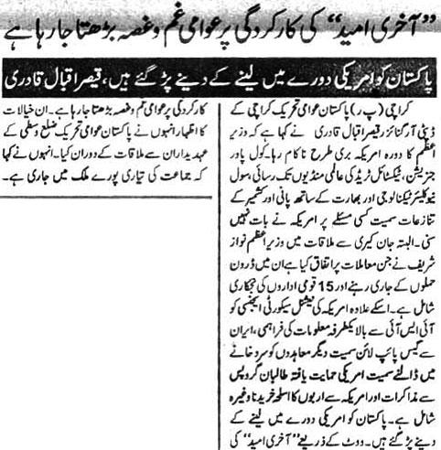 Pakistan Awami Tehreek  Print Media Coverage Daily Asass Page 2