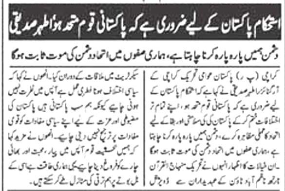 Mustafavi Student Movement Print Media Coverage Daily Azad Riasat Page-2