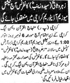 Mustafavi Student Movement Print Media Coverage Daily Janbaz Page 2