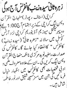 Mustafavi Student Movement Print Media Coverage Daily Riasata Page 2