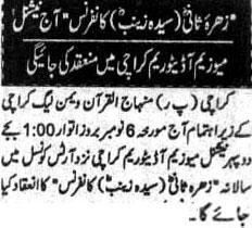 Mustafavi Student Movement Print Media Coverage Daily Shumal Page 2