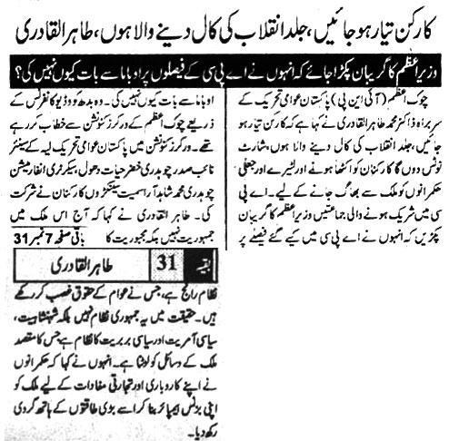 Mustafavi Student Movement Print Media Coverage Daily Jisarat Page 2