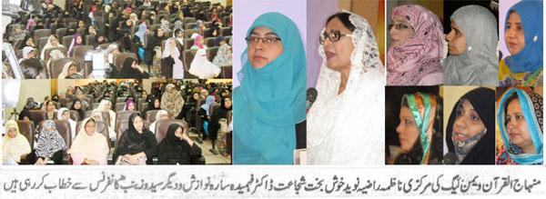 Mustafavi Student Movement Print Media Coverage Daily Quami Page 2