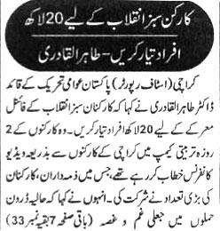Karachi: Print Media Coverage - 11 November 2013 - Minhaj-ul