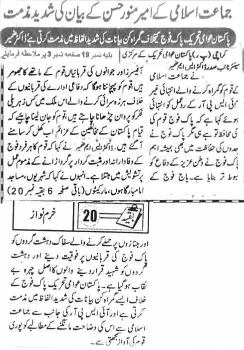 Mustafavi Student Movement Print Media Coverage Daily Janbaz Page-2