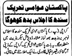 Mustafavi Student Movement Print Media Coverage Daily Eiman Page 2