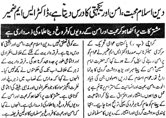 Mustafavi Student Movement Print Media Coverage Daily Asass Page 2