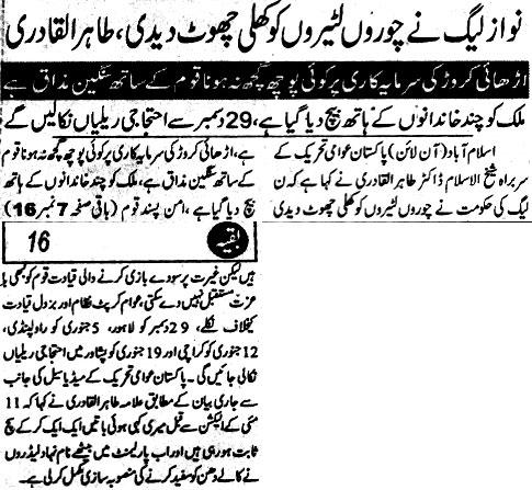 Pakistan Awami Tehreek  Print Media Coverage Daily Jurrat Page 2