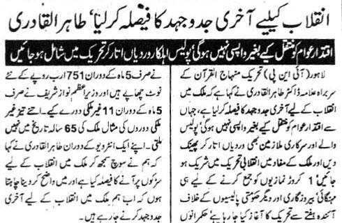 Pakistan Awami Tehreek  Print Media Coverage Daily Jisarat Page 2