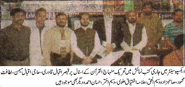 Mustafavi Student Movement Print Media Coverage Daily Awam Page 2