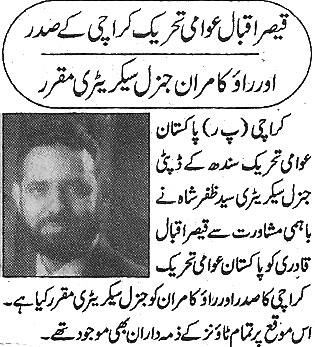 Mustafavi Student Movement Print Media Coverage Daily Ummat Page 2