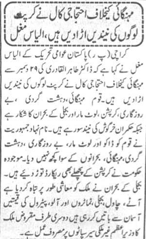 Mustafavi Student Movement Print Media Coverage Daily Mehshar page-5