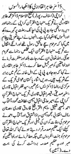 Mustafavi Student Movement Print Media Coverage Daily Khabren Page 2