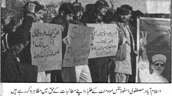 Mustafavi Student Movement Print Media Coverage Daily Nawa-e-Waqt Page 5
