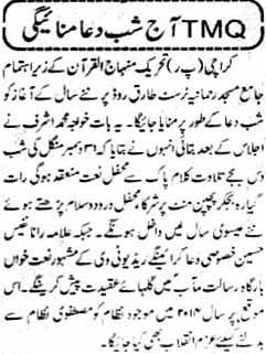 Mustafavi Student Movement Print Media Coverage Aaj shab Dua mangi jae gi, Dr. Khawaja Ashraf