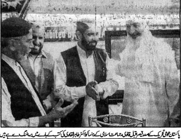 Pakistan Awami Tehreek  Print Media Coverage Daily Sachal Page 2