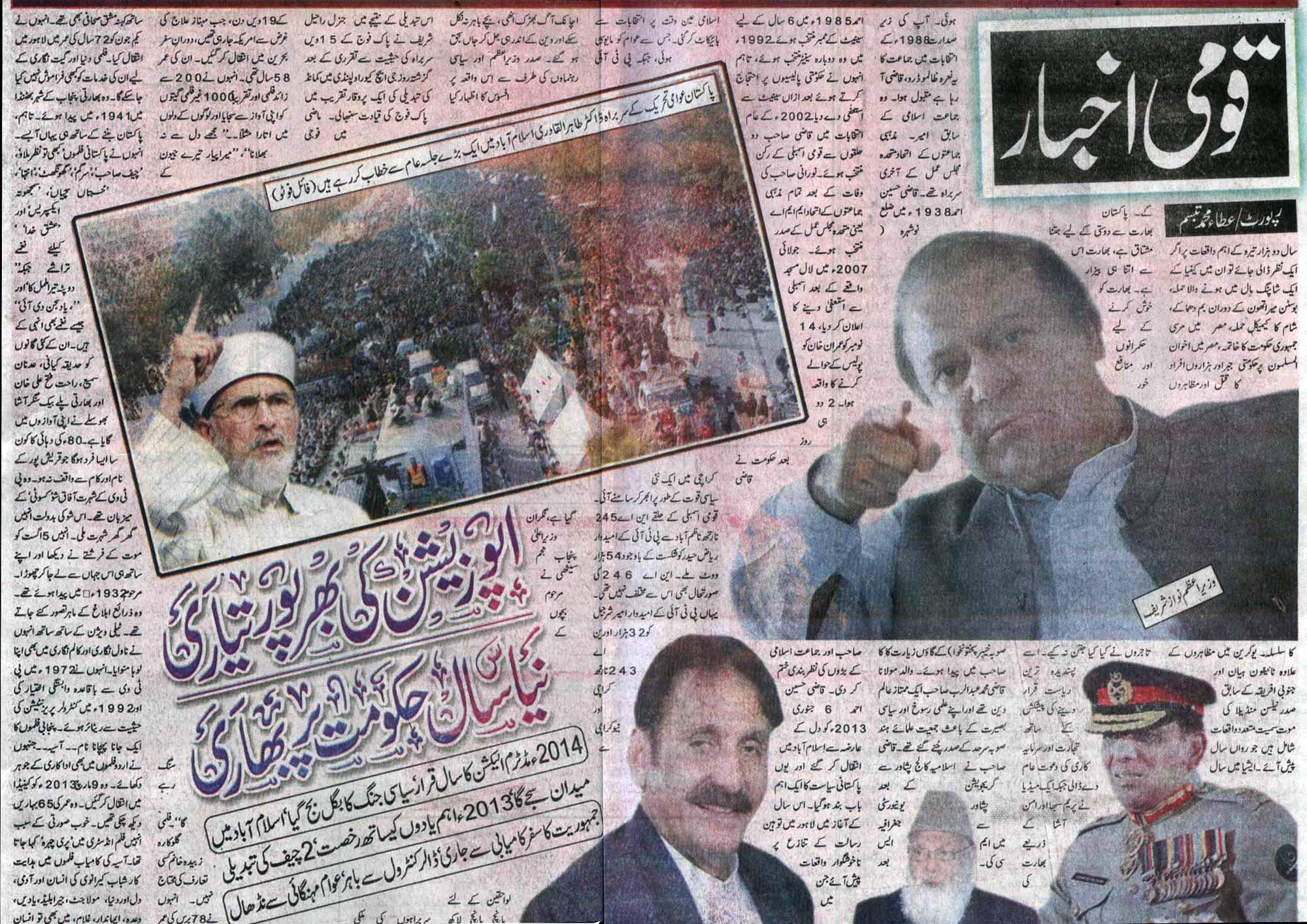 Mustafavi Student Movement Print Media Coverage Daily Qaumi Editorial Page