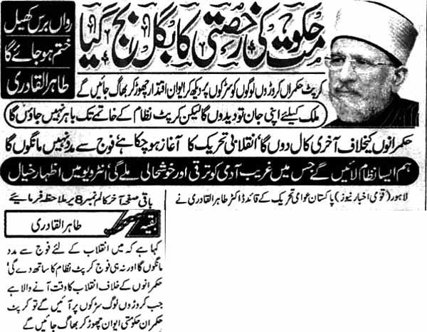 Pakistan Awami Tehreek  Print Media Coverage Daily Qaumi Front Page