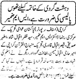 Mustafavi Student Movement Print Media Coverage Daily Aman Page-3