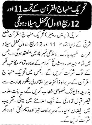 Mustafavi Student Movement Print Media Coverage Daily Basharat  Page-2