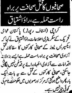 Mustafavi Student Movement Print Media Coverage Daily Riasat Page 2