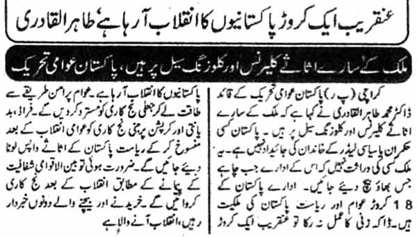 Mustafavi Student Movement Print Media Coverage Daily Josh Page-4