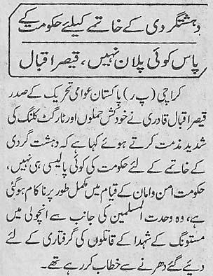 Mustafavi Student Movement Print Media Coverage Daily Qaumi Page-3