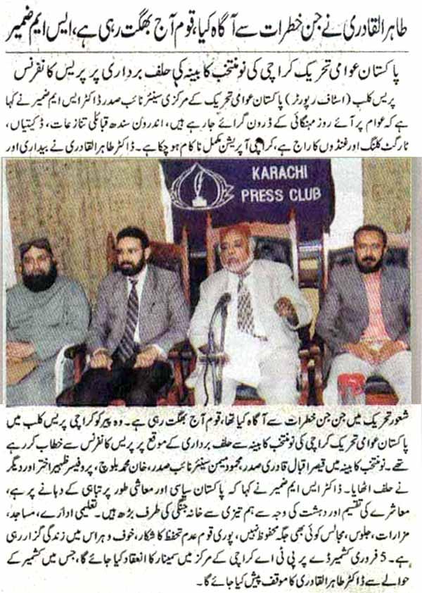 Mustafavi Student Movement Print Media Coverage Daily Jahan-e-Pakistan Page 2