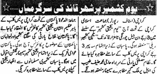 Mustafavi Student Movement Print Media Coverage Daily Jurrat Page 2