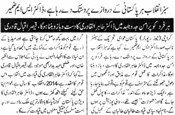 Pakistan Awami Tehreek  Print Media Coverage Daily Nawa-e-Waqt Page 2