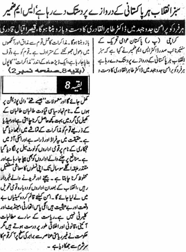 Pakistan Awami Tehreek  Print Media Coverage Daily Shumal Page 2
