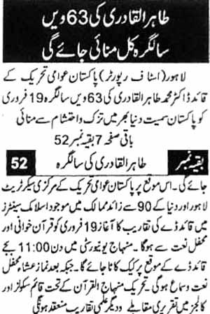 Pakistan Awami Tehreek  Print Media Coverage Daily Bisharat Page 2