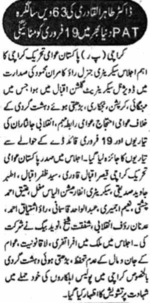 Mustafavi Student Movement Print Media Coverage Daily Sachal Page 2