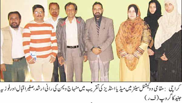 Mustafavi Student Movement Print Media Coverage Daily jang Education Page
