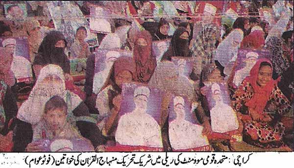 Mustafavi Student Movement Print Media Coverage Daily Awam Page 4