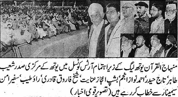 Mustafavi Student Movement Print Media Coverage Daily Qaumi Page 3