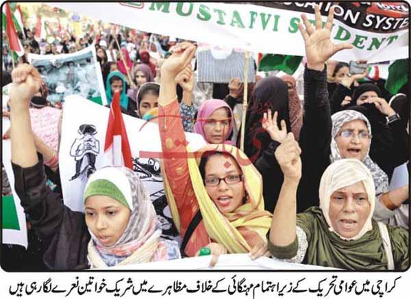 Pakistan Awami Tehreek  Print Media Coverage Daily Naibat Page 2
