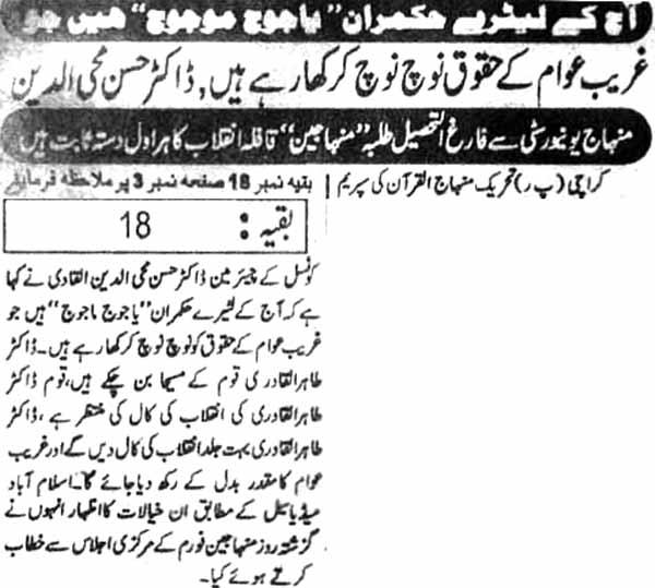 Mustafavi Student Movement Print Media Coverage Daily Janbaz Page 3