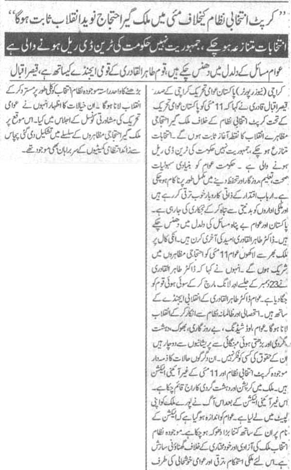 Pakistan Awami Tehreek  Print Media Coverage Daily Nawai Waqt Page-3