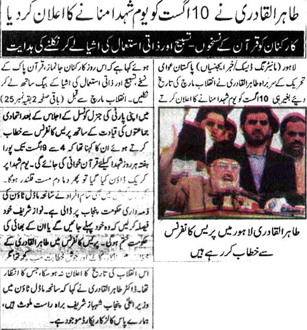 Karachi: Print Media Coverage - 04 August 2014 - Minhaj-ul