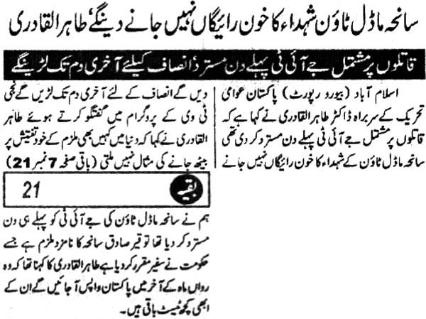Pakistan Awami Tehreek  Print Media Coverage Daily-Jurat-Back-Page