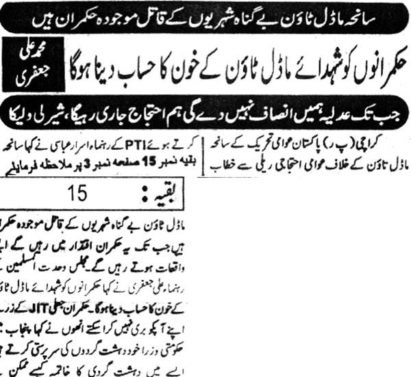 Pakistan Awami Tehreek  Print Media Coverage Daily-Janbaz-Page-2