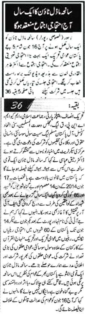 Pakistan Awami Tehreek  Print Media Coverage Daily-Naibaat-Back-Page