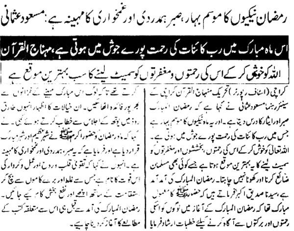 Pakistan Awami Tehreek  Print Media Coverage Daily-Mehshar