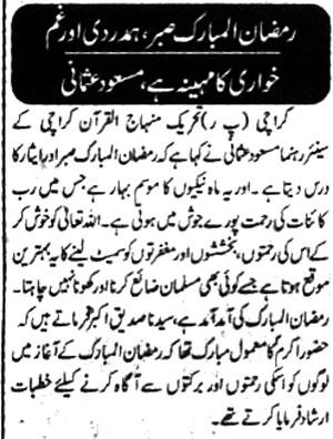 Pakistan Awami Tehreek  Print Media Coverage Daily-Bisharat