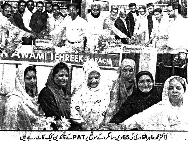 Pakistan Awami Tehreek  Print Media Coverage Daily Aman Page 6
