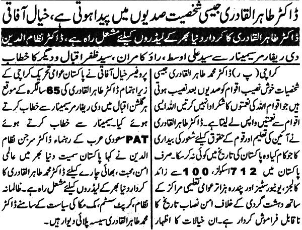 Pakistan Awami Tehreek  Print Media Coverage Daily Muqadama Page 2