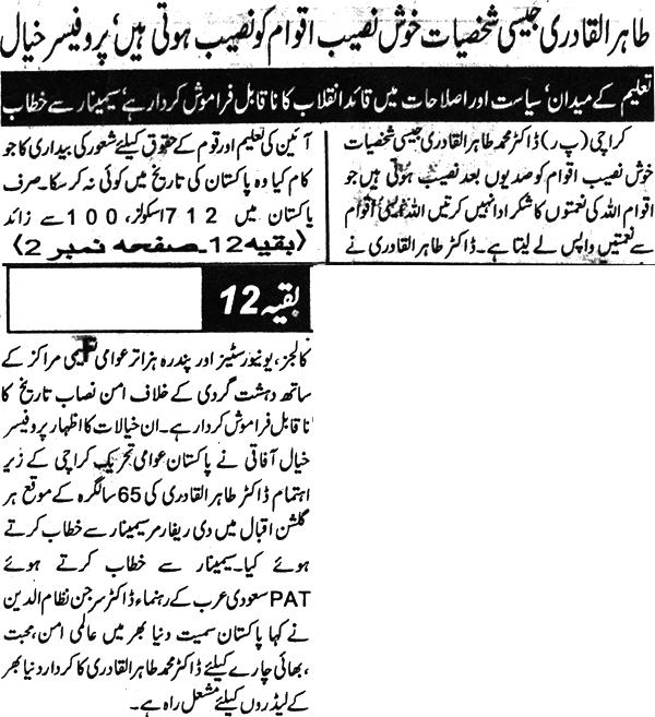 Pakistan Awami Tehreek  Print Media Coverage Daily Shumal Back Page